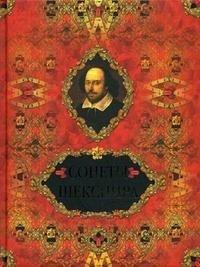 Уильям Шекспир. Сонеты (подарочное издание)
