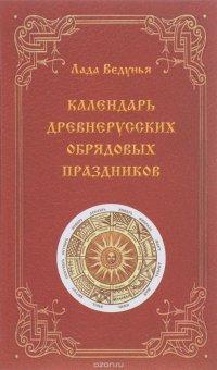 Календарь древнерусских обрядовых праздников