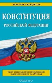 Конституция Российской Федерации: с посл. изм. на 2016 г