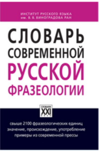 Словарь современной русской фразеологии