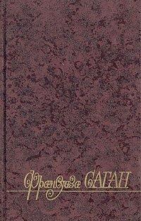 Франсуаза Саган. Избранные произведения в трех томах. Том 1