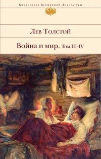 Война и мир. Том III-IV