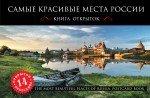 Самые красивые места России. Открытки