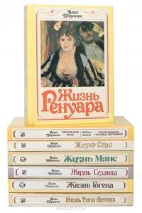 Анри Перрюшо (комплект из 7 книг)