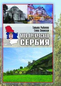 Моя прекрасная Сербия