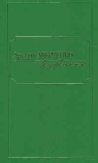 Аркадий Аверченко. Избранное