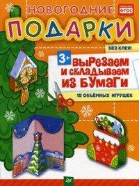 Новогодние подарки. Вырезаем и складываем из бумаги. Без клея! 15 объемных игрушек