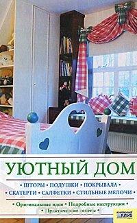 Уютный дом