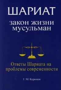 Шариат: Закон жизни мусульман; Ответы Шариата на проблемы современности