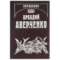 Аркадий Аверченко. Собрание сочинений в 13 томах. Том 13. Рассказы циника