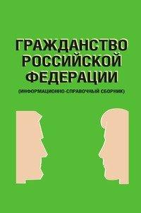 Гражданство Российской Федерации (информационно-справочный сборник)