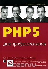 PHP 5 для профессионалов