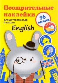English. Поощрительные наклейки для дома и детского сада