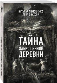 Тайна заброшенной деревни, Н. В. Тимошенко,   Обухова Е.А.
