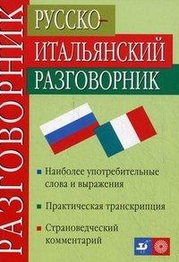 Русско-итальянский разговорник / Guida di conversazione russo-italiana