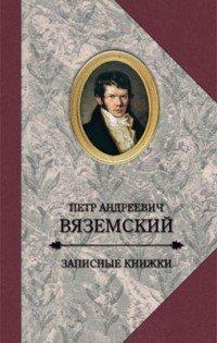 Старая записная книжка. 1813-1877