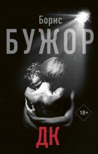 ДК, Борис Бужор