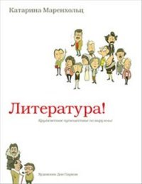 Литература! Кругосветное путешествие по миру книг