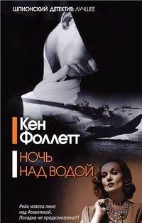 Ночь над водой, Кен Фоллетт