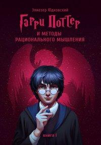 Гарри Поттер и методы рационального мышления, Элиезер Юдковский