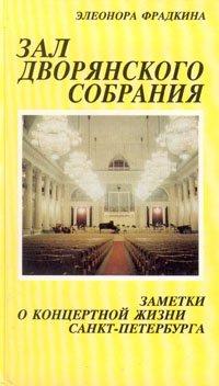 Зал дворянского собрания. Заметки о концертной жизни Санкт-Петербурга