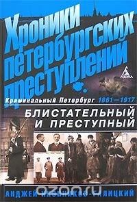 Хроники петербургских преступлений. Блистательный и преступный. 1861-1917