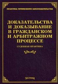 Доказательства и доказывание в гражданском и арбитражном процессе: судебная практика. Тихомирова Л.В