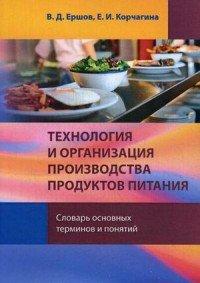 Технология и организация производства продуктов питания. Словарь основных терминов и понятий