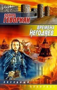 Времена негодяев, Эдуард Геворкян