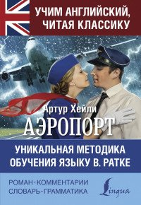 Аэропорт, Артур Хейли