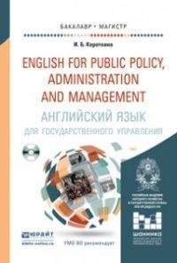 Английский язык для государственного управления. Учебник и практикум / English for Public Policy, Administration and Management (+ CD-ROM)