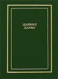 Даниил Хармс. Стихотворения