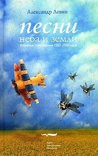 Песни неба и земли (+CD), Александр Левин