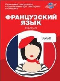 Французский язык. Карманный самоучитель с приложением для смартфона и планшета, Мария Аннинская