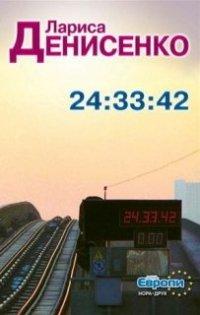 24:33:42