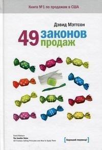 49 законов продаж