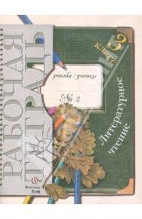 Литературное чтение. 3 класс: рабочая тетрадь № 2