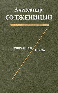 Александр Солженицын. Избранная проза