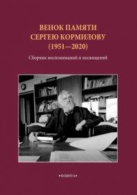 Венок памяти Сергею Кормилову (1951–2020). Сборник воспоминаний