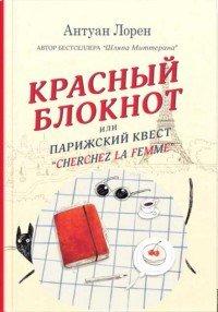 """Красный блокнот, или Парижский квест """"CHERCHEZ LA FEMME"""""""