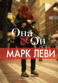 Она & он, Марк Леви