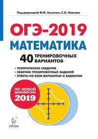 Математика. 9 класс. Подготовка к ОГЭ-2019. 40 тренировочных вариантов по демоверсии 2019 года