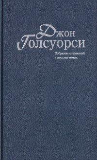 Джон Голсуорси. Собрание сочинений в 8 томах (комплект из 8 книг)
