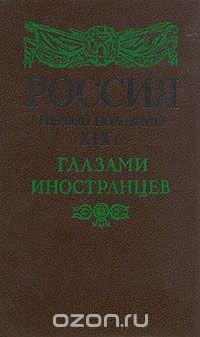 Россия первой половины XIX в. глазами иностранцев
