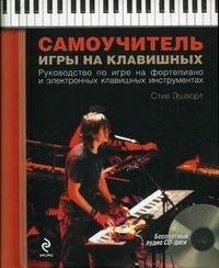 Самоучитель игры на клавишных (+ CD)