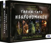 Тайны Таро Некрономикон (78 карт + книга)