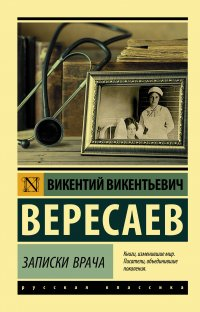 Записки врача, Викентий Вересаев