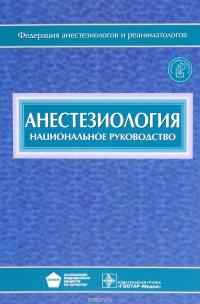 Анестезиология. Национальное руководство (+ CD)