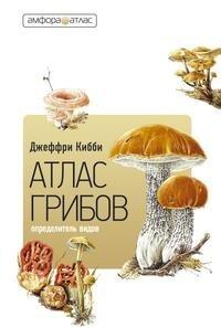 Атлас-определитель грибов, Джеффри Кибби