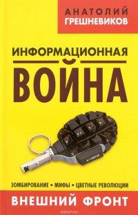 Информационная война. Книга 1. Внешний фронт. Зомбирование, мифы, цветные революции